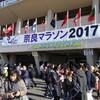 奈良マラソン2017 前日受付