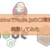 JenkinsでNode.jsのCI環境を構築してみた