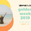 【連休の過ごし方】わが家のゴールデンウィーク2019 part.2