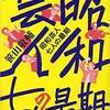 「昭和芸人 七人の最期」(笹山敬輔)
