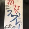 お方さまエイド@水都大阪ウルトラ 甘いみかんと熟女スプレーのエイドだ!!