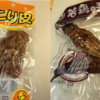 【新幹線飯】尾道名物 オオニシのブロイラーは昔懐かしい味