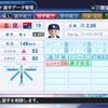 吉見一起 (2009) 【パワプロ2018】