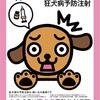 !!4~6月は狂犬病予防注射月間!!