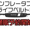 【パズデザイン】よりコンパクトになった腰巻ライフジャケット「インフレータブルライフベルト3」通販予約受付開始!