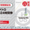 虎ノ門ヒルズ駅開業記念東京メトロ24時間券がきた。