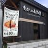 むさしの森珈琲 札幌二十四軒店でモーニングサービスをいただくの巻