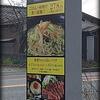 行橋激安ランチ!!『ひるめしや byあうん』2017年2月22日オープン