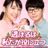 【感想】逃げ恥 新春スペシャル