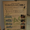 Android Cafe に参加した!