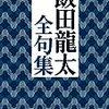 朝日新聞「文庫この新刊!」
