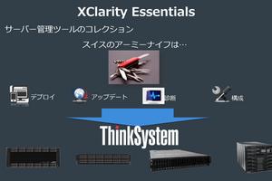 Lenovo ハードウェア管理ソフトウェアXClarityについて (その2)