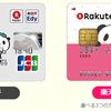 楽天カードで大量ポイントゲットDES!!!