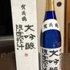 広島酒どころ「西条」の賀茂鶴「令和三年大吟醸限定搾汁」買ってきました。