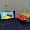 Nintendo Labo「Variety Kit(バラエティ キット) リモコンカー」を解説!