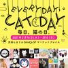 【催事開催します】「毎日、猫の日。」渋谷ヒカリエShinQs