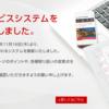 JALシステム更新!