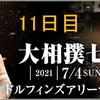 【四丁目企画】「大相撲七月場所」11日目の取組み8番の勝敗と最高点を予想して下さい。