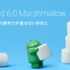 Xperia Z3,Z3Compact,A4にAndroid6.0へのアップデート開始