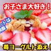【レシピ】ヨーグルトと生クリームで濃厚ジュレ!イチゴヨーグルト!