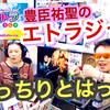 てっちりとはっ!?『豊臣祐聖のエトラジっ!!』  ホームビデオ記念日の放送っ!!
