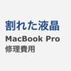 MacBook Proの液晶ディスプレイが割れた場合の修理費用