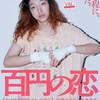 【微ネタバレ】「まんぷく」が始まったし、安藤サクラの「百円の恋」をみんな見よう【おすすめ映画レビュー】