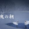 『追悼の日』