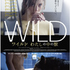 映画「ワイルド 私の中の獣」潔癖症は見るな!狼×美女の物語。あらすじ、感想、ネタバレあり。