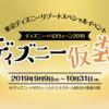 【2019年】Dハロ仮装対象作品一覧!50音順