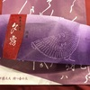 南座で見つけた芝居ゆかりのお菓子「歌舞伎銘菓 夕霧」