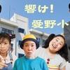 ハイリンド動画「愛野小学校」