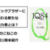 このこねこの1日1冊本紹介『1Q84』