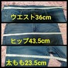 神戸レタスのデニムパンツはアラフィフにもフィットした