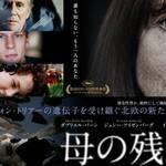 映画「母の残像」俳優の素晴らしさと丁寧な描写がひかります