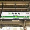 【おすすめ!】有楽町駅周辺の酒屋・ワインショップ9選