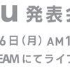 au(KDDI)、1月16日(月曜)10時より発表会開催!