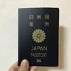 0歳児のパスポートを取得するために知っておくと便利な事