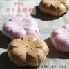 山梨県塩山市 菓匠三省堂の【さくら最中】