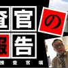【公開捜査報告9/9(土)】特命ギター捜査官 塙による公開捜査報告!!Sugiの重要参考人を捕獲せよ!!