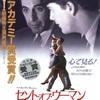 映画『セントオブウーマン/夢の香り』ネタバレあらすじキャスト評価パチーノ主演