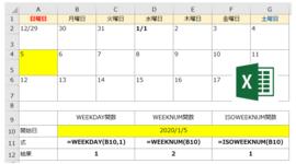 【Excel】日付・時間のExcel関数総まとめ(後編)! カレンダーやスケジュール作成を時短で