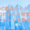 企業DCの運用サイトから投資のヒントを得る