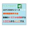 【中級編】異常履歴保存方法ーGOT2000シリーズー