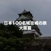 大阪府の日本100名城と続日本100名城を攻城してきました(更新!)
