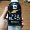 ビズタイム 冴えるBLACK【けいぼーの缶コーヒーレビュー #14】