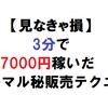 3分で7000円稼いだ3つのマル秘販売テクニック