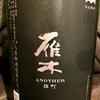 雁木ANOTHER 雄町 純米吟醸(八百新酒造)