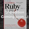 年内に発売?改訂版「プロを目指す人のためのRuby入門」を制作しています!