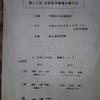 【組み合わせ】第17回宇都宮市会長杯争奪選手権